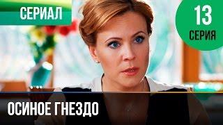 ▶️ Осиное гнездо 13 серия - Мелодрама | Русские мелодрамы