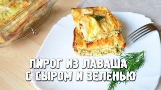 Пирог из лаваша с сыром и зеленью. Пирог проще простого
