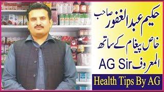 Health Tips By AG | Hakeem Abdul Ghafoor | By AG