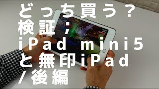 買うならどっち?iPad mini5と無印iPad 第6世代比較 後篇・ゲームや書き出しはどう?/ What's the difference  between The iPads?