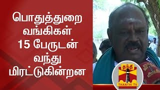 Farmers urge Minister Sellur Raju to explain on 18,000 Crore Crop Loan and Crop Insurance