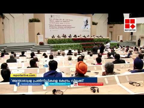 international conference on Nehru's 125th birth anniversary