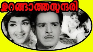 Urangatha Sundhari | old Malayalam Black And White Full Movie | Sathyan