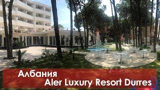 Албания. Aler Luxury Resort Durres. Обзор отеля