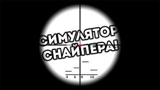 Игра снайпер на русском языке онлайн бесплатно без регистрации