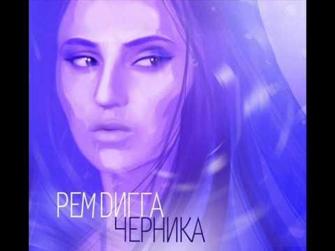 Рем Дигга - За плечом (ft. Маринесса)