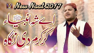 Shahbaz Qamar Fareedi, New Naat 2017 Ramzan Naats Album, Ay Shah E Anbiya, By Studio 5