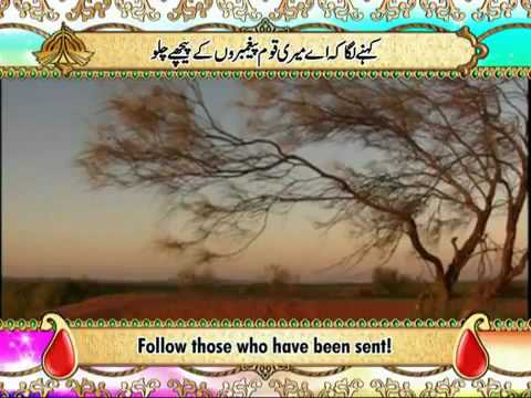 Surah Yasin (part 2 Qari Sadaqat Ali video