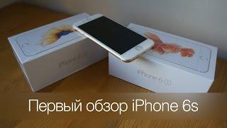 Первый обзор iPhone 6s