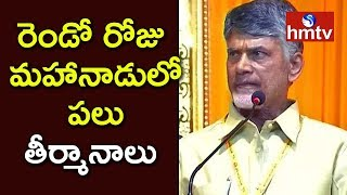 AP TDP Mahanadu 2018 Day 2 LIVE Updates | Face To Face With hmtv