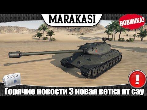 World Of Tanks новости 3 новая ветка пт сау, ИБЗ, прем танки бесплатно, баг  с опытом экипажа