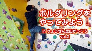 ボルダリングをやってみよう! in りょうぜん里山がっこう vol.2