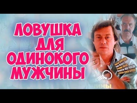 Ловушка для одинокого мужчины.Иронический детектив.1990 год.