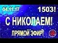 Эфир с Николаем, темы для раскрытия сознания, 1503 РА! (04.11.17)