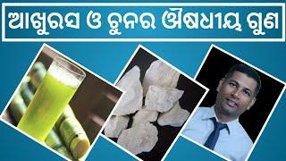 ଆଖୁରସ ଓ ଚୁନର ଔଷଧୀୟ ଗୁଣ | Benefit of Sugarcan juice and Limestone | Ganna juice and Chuna benefit |