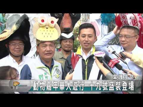 20161111N 動物嘉年華大遊行 十九號宏偉夢想