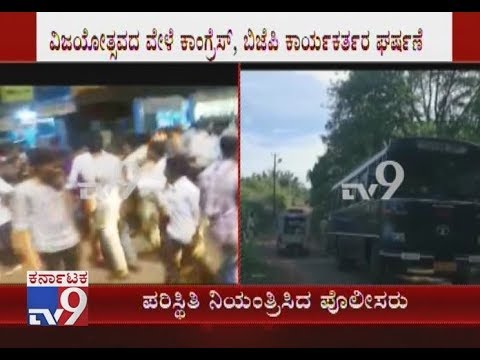 Bantwal: Congress, BJP Workers Clash at Kelinja, 4 Injured, Security Tightened