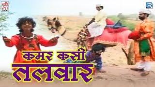 Prakash Mali New Song | Kamar Kasi Talwar | Rajasthani Song 2018 | Rajasthani Folk Song