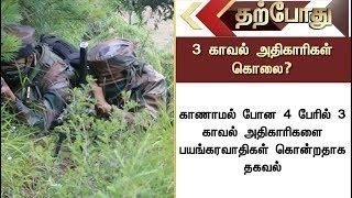 ஜம்மு - காஷ்மீர்: பயங்கரவாதிகளால் கடத்தப்பட்ட 4 காவல்துறையினரில் 3 அதிகாரிகள் கொலை?   #JammuKashmir