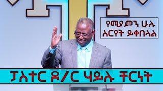 | Pastor Dr. Hailu Chernet | - Preaching - AmlekoTube.com