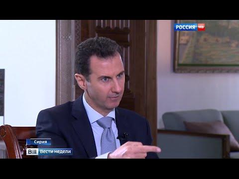 Башар Асад - о главном уроке конфликта: на Запад нельзя полагаться
