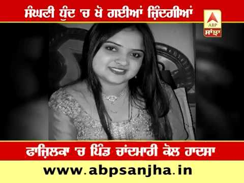 Fazilka Accident: Sheetal and her child in womb died