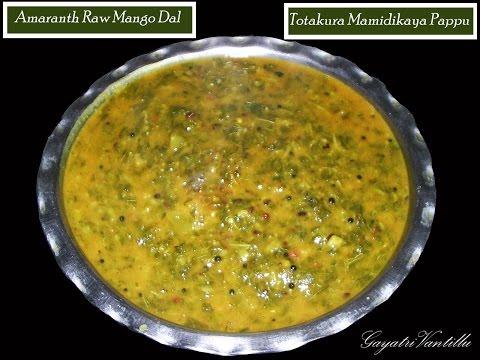 Totakoora Mamidikaya Pappu - Amaranth With Lentils & Raw Mango - Telugu Vantalu Andhra Vantalu video