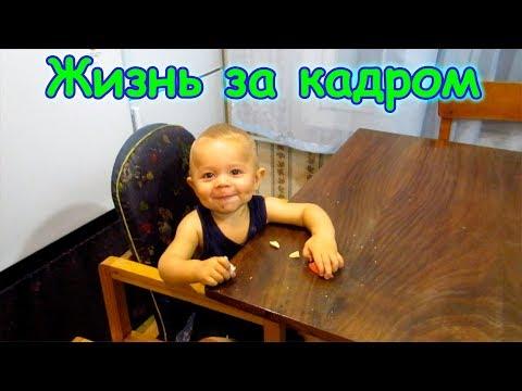 Жизнь за кадром. Обычные будни. (часть 160) (09.18г.) Семья Бровченко.