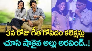 Geetha Govindam Movie 3 Days Collections | Vijay Devarakonda | Rashmika Mandanna | Top Telugu Media