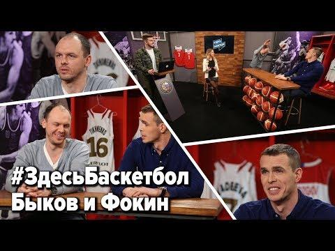 Быков и Фокин в программе Здесь Баскетбол