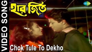 Chok Tule To Dekho | Haar Jeet | Bengali Movie Video Song | Firdous Ahmed, Rachana Banerjee