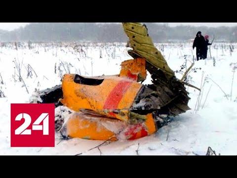Факты: МАК назвал причину падения АН-148. От 13.02.18 - Россия 24