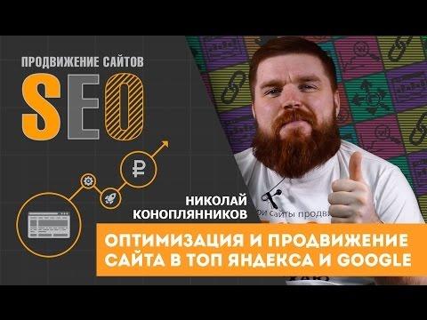 Оптимизация и продвижение сайта в ТОП Яндекса и Google