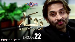 Wafa Lazim To Nahi | Episode 22 | TV One Drama