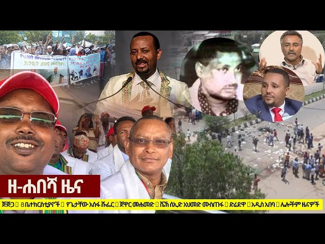 Zehabesha Daily Ethiopian News August 5, 2018