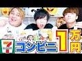 コンビニで1万円使い切るまで帰れま10!!!!! thumbnail