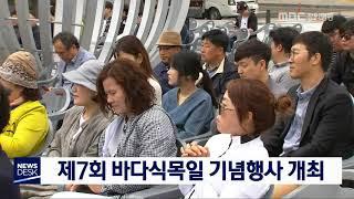 제7회 바다식목일 기념행사 개최