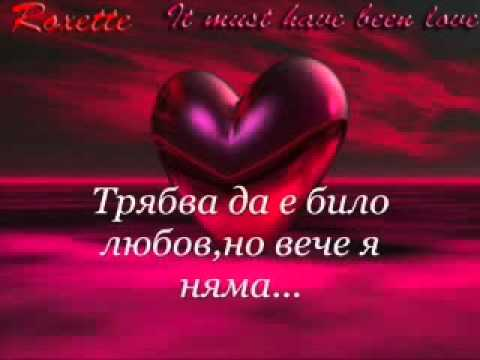 Roxette - You Dont Understand Me
