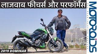 2019 बजाज डोमीनार रिव्यू | 2019 Bajaj Dominar 400 In-Depth Review in Hindi | Motoroids