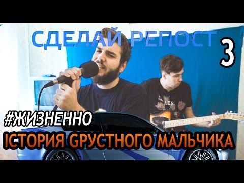 СМЕТАНА band - История грустного мальчика