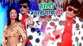 Mohan Rathore का सबसे सुपरहिट होली VIDEO SONG 2019 - Holi Me Garda Garda Hoi - Latest Holi Songs