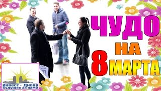 Чудо на 8 марта / Miracle on March, 8