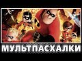 Суперсемейка - Пасхалки / The Incredibles [Easter Eggs]