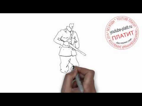 Видео как нарисовать военного солдата карандашом поэтапно