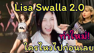 ลิซ่าเต้นเผ็ชมาก! ท่าใหม่ใครไหว!!! ยาดมด่วนน!! NEW! Blackpink LISA SWALL SOLO DANCE 2.0 REACTION