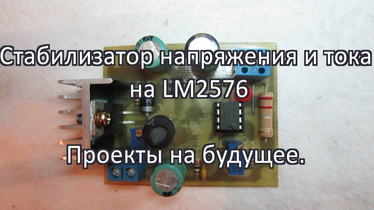 Самодельный блок питания на lm2576