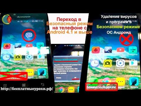 Удаление вирусов в телефоне в безопасном режиме Андроид 4.1 и выше
