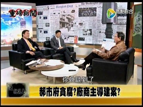 台灣-重磅新聞-20150327 建志 楊實秋專訪