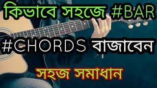 how to play bar chords in bangla | easy way to play bar chords | কিভাবে সহজে বার কর্ড বাজাবেন