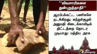 8 வழிச்சாலை விவகாரம்... விவசாயிகளை துன்புறுத்தாதீர் - உயர்நீதிமன்றம் #Salem #Chennai #Farmers